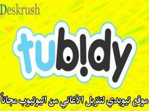 موقع تيوبدي تنزيل اغاني من اليوتيوب مجاناً tubidy mobi mp3