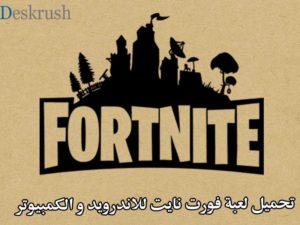 تحميل fortnite لعبة فورت نايت للاندرويد و الكمبيوتر آخر إصدار fortnite 2020