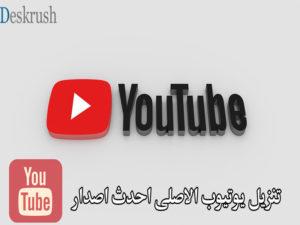 تنزيل يوتيوب الاصلى احدث اصدار برابط مباشر Youtube 2020