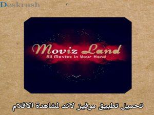تحميل تطبيق موفيز لاند لمشاهدة الافلام اخر اصدار movizland 2020