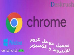 تحميل جوجل كروم للأندرويد و الكمبيوتر برابط مباشر مجاناً download google chrome 2020