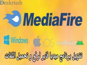 تنزيل برنامج ميديا فاير لرفع و تحميل الملفات Mediafire 2020