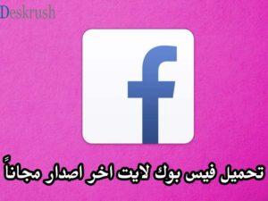 تحميل فيس بوك لايت للاندرويد و الكمبيوتر مجاناً facebook lite 2020
