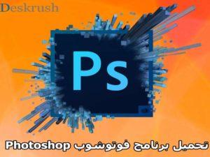تحميل برنامج فوتوشوب 2020 Photoshop برابط مباشر اخر اصدار مجاناً