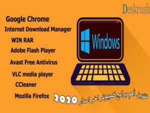 تنزيل أهم برامج كمبيوتر اخر اصدار برابط مباشر مجاناً Windows 2020