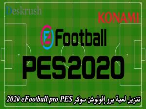 تنزيل لعبة برو إفولوشن سوكر آخر إصدار eFootball pro PES 2020